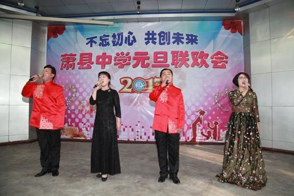 2016年12月30日下午,萧县中学2017年教职工元旦联欢会在学校大阶梯