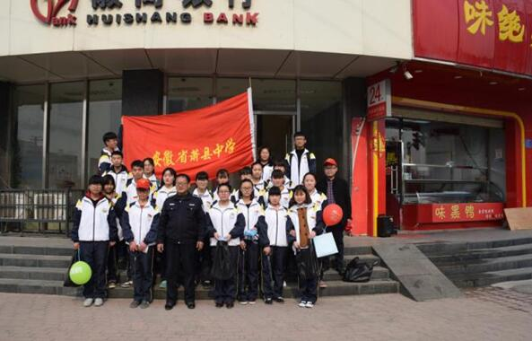 萧县中学开展学雷锋月系列活动